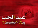 Qatari Daily: 'Kill Valentine's Day'